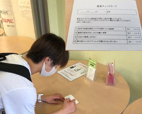 入館時の健康チェック