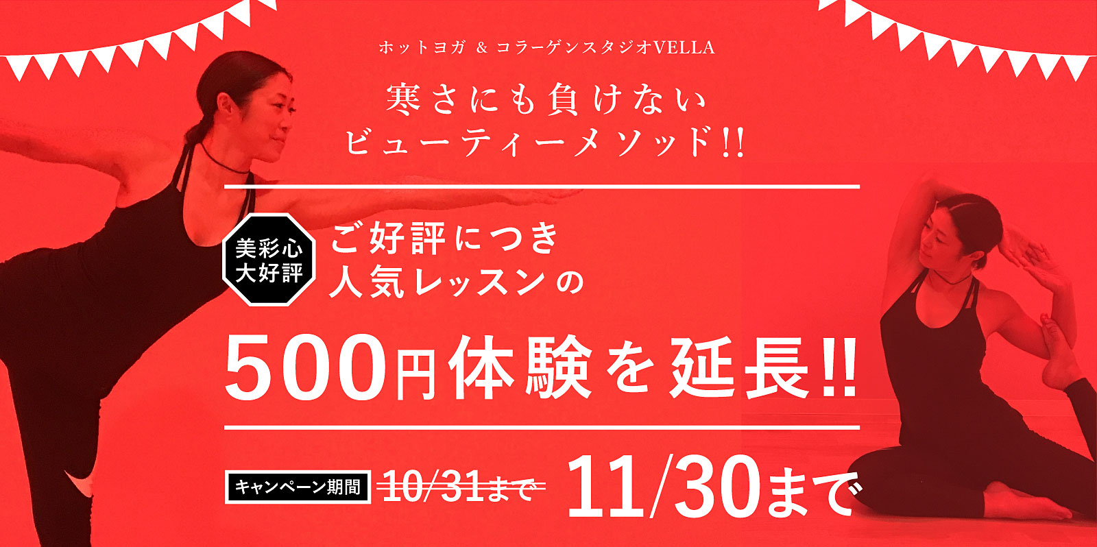 ご好評につき人気レッスンの500円体験を11月30日まで延長。