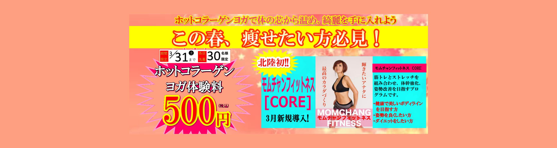 ホットコラーゲンヨガ体験会 10日間で2回1500円、DAYフリー会員新登場