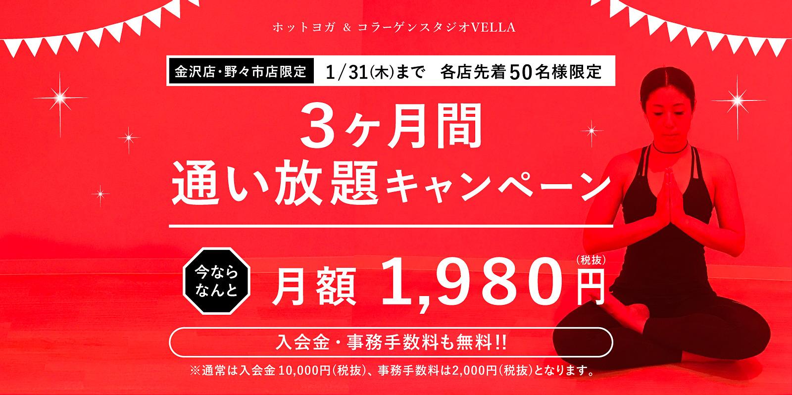 3ヶ月通い放題キャンペーン1980円