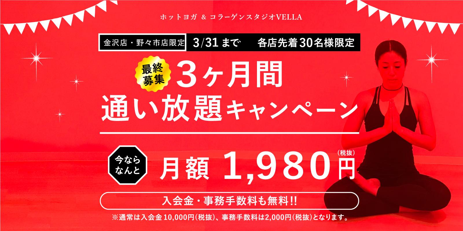 3ヶ月通い放題1980円
