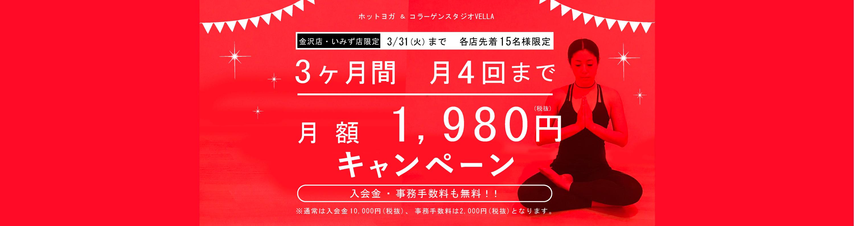 月4回会員3ヶ月間、月額1980円キャンペーン 2020年1月末まで